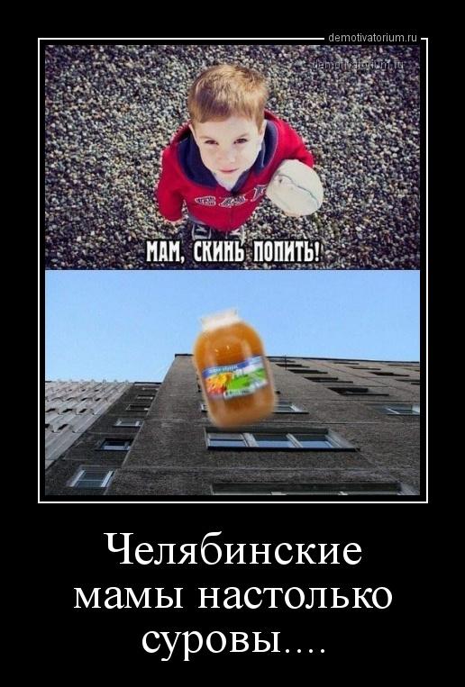 cheljabinskie_mami_nastolko_surovi_171714.jpg