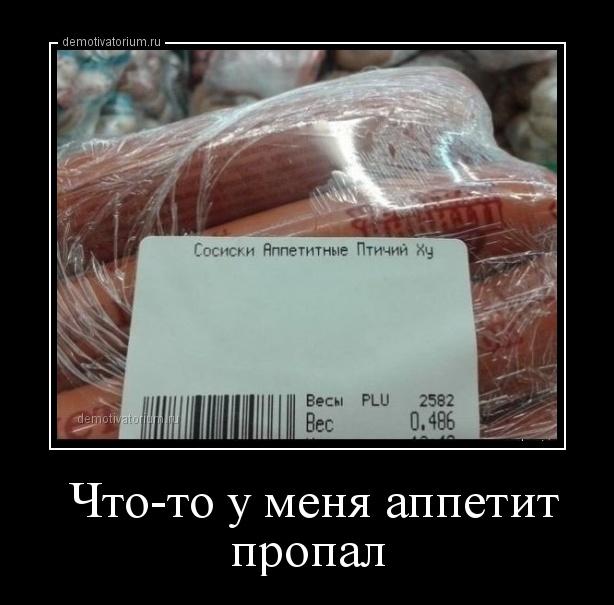 chtoto_u_menja_appetit_propal_171645.jpg