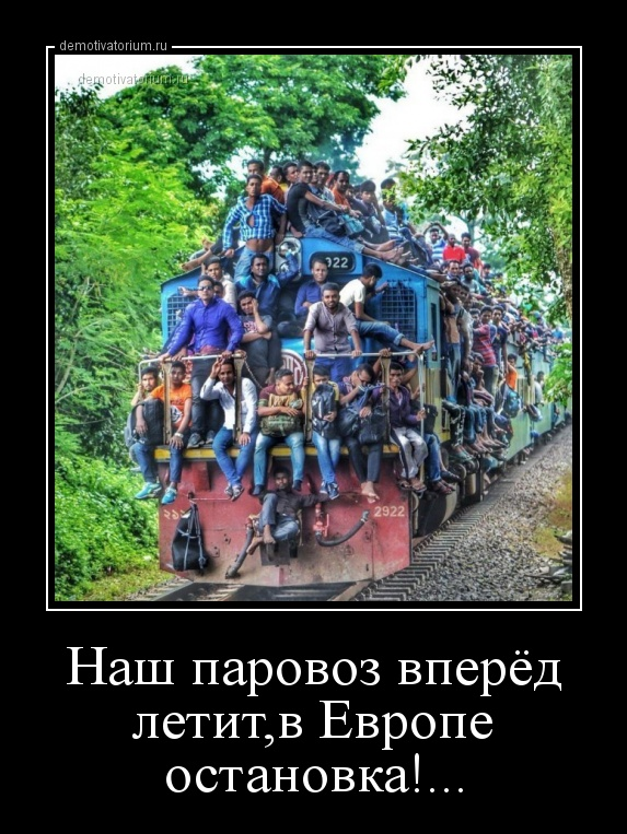 nash_parovoz_vpered_letitv_evrope_ostanovka_171809.jpg
