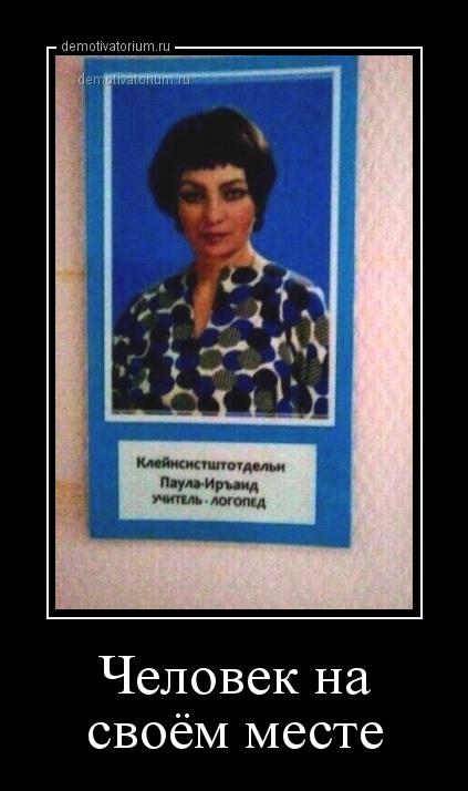 chelovek_na_svoem_meste_152519.jpg