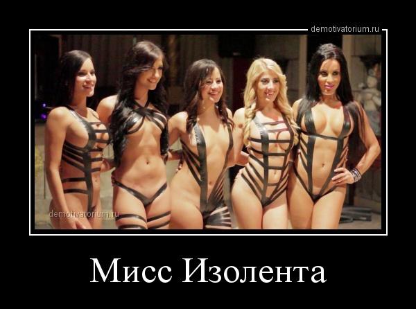 demotivatorium_ru_miss_izolenta_156985.jpg
