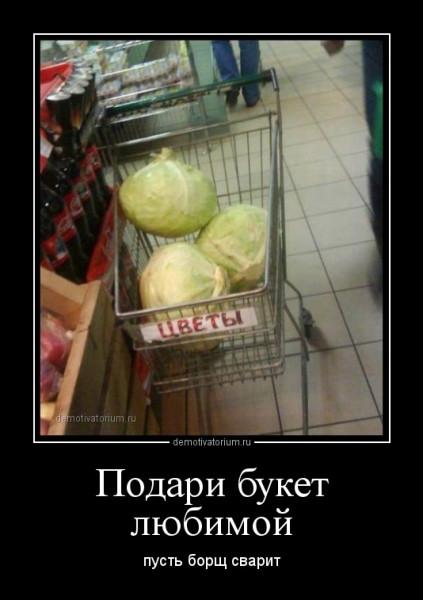 demotivatorium_ru_podari_buket_lubimoj_156958.jpg