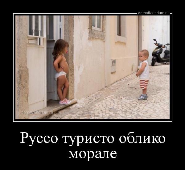 demotivatorium_ru_russo_turisto_obliko_morale_156956.jpg