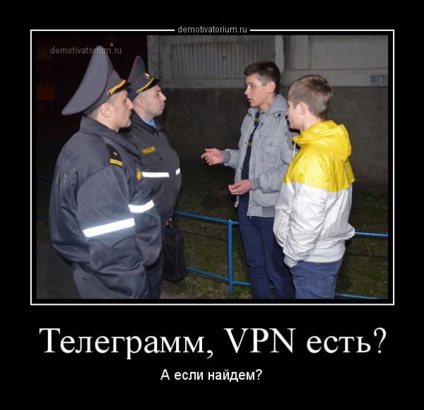 demotivatorium_ru_telegramm_vpn_est_156763.jpg