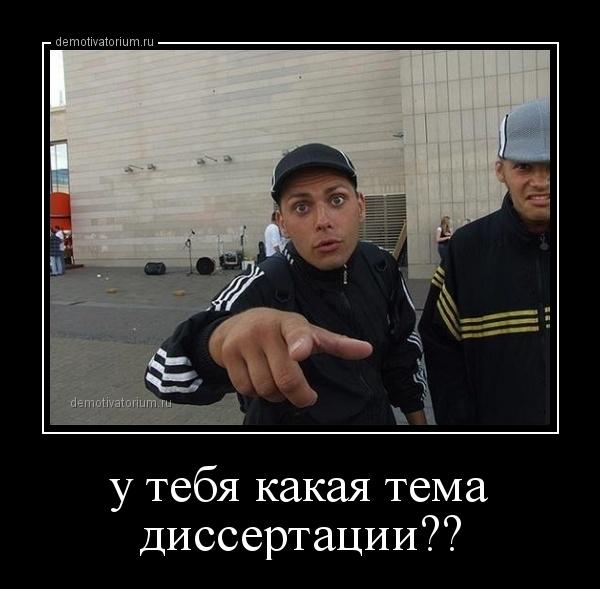 demotivatorium_ru_u_tebja_kakaja_temadissertacii_156926.jpg
