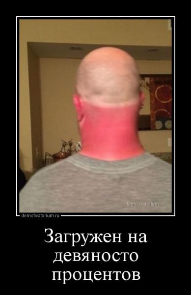 demotivatorium_ru_zagrujen_na_devjanosto_procentov_157496.jpg