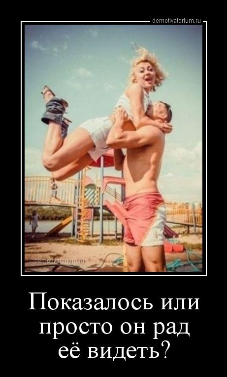 demotivatorium_ru_pokazalos_ili_prosto_on_rad_ee_videt_157820.jpg