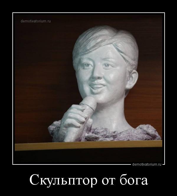 demotivatorium_ru_skulptor_ot_boga_157003.jpg