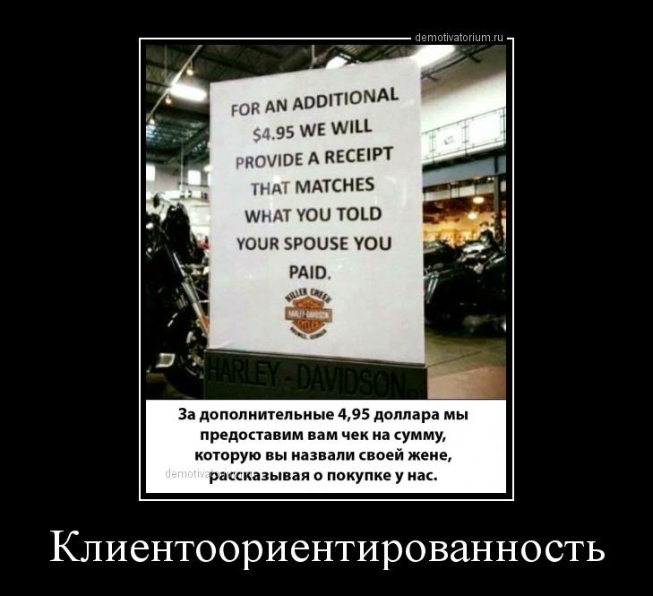 demotivatorium_ru_klientoorientirovannost_157067.jpg