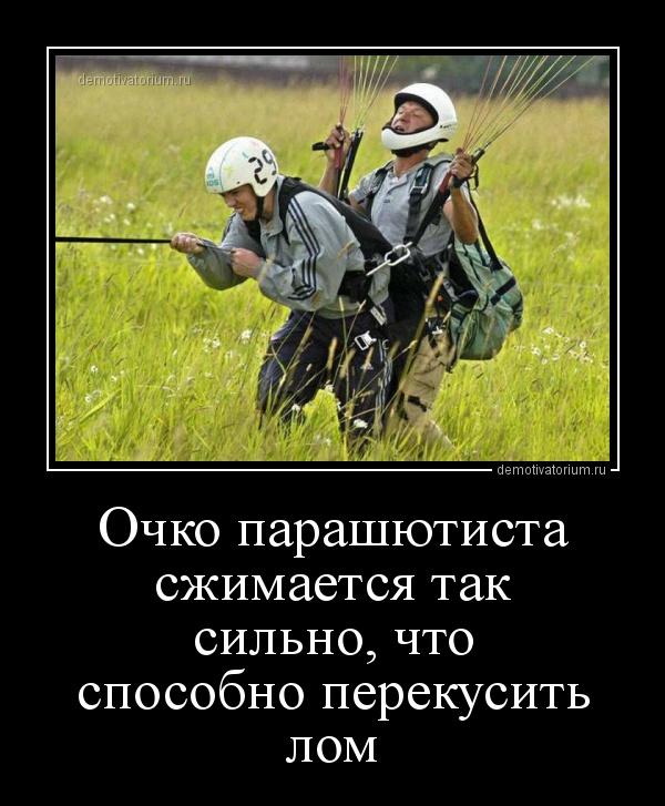 demotivatorium_ru_ochko_parashutista_sjimaetsja_tak_silno_chto_sposobno_perekusit_lom_157071.jpg
