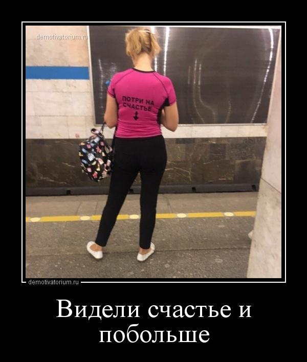 demotivatorium_ru_videli_schaste_i_pobolshe_157073.jpg