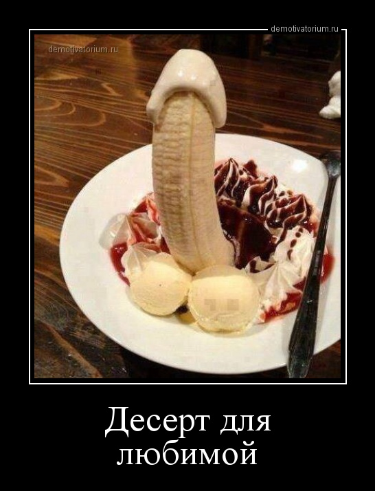 demotivatorium_ru_desert_dlja_lubimoj_157105.jpg
