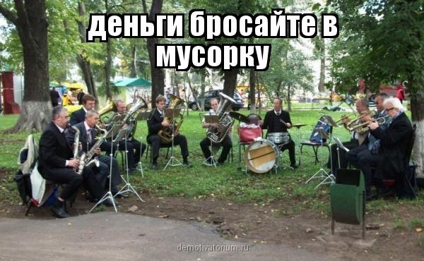 demotivatorium_ru_dengi_brosajte_v_musorku_157265.jpg