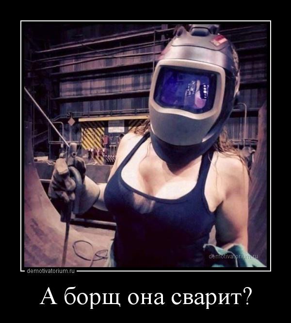 demotivatorium_ru_a_borsh_ona_svarit_157716.jpg