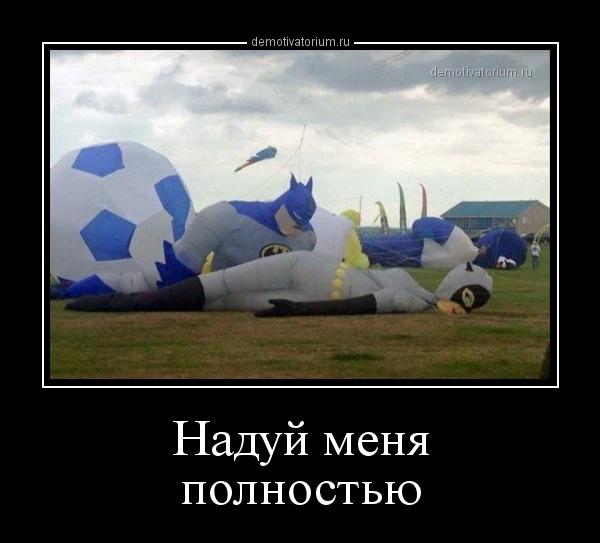 demotivatorium_ru_naduj_menja_polnostu_157510.jpg