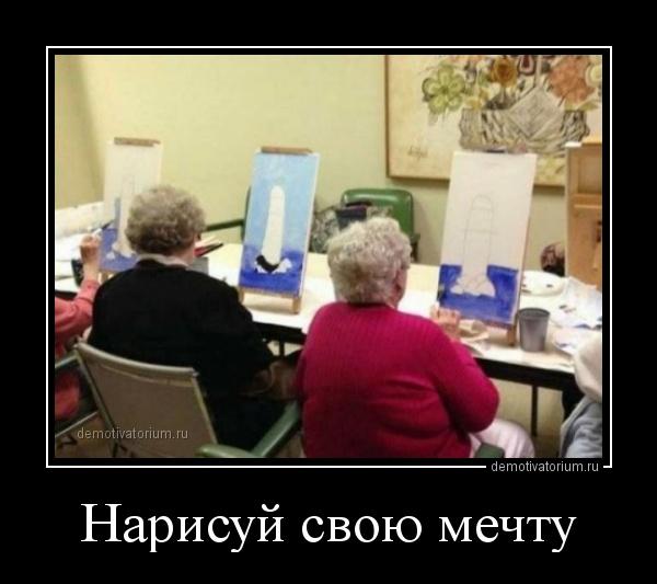 demotivatorium_ru_narisuj_svou_mechtu_157666.jpg