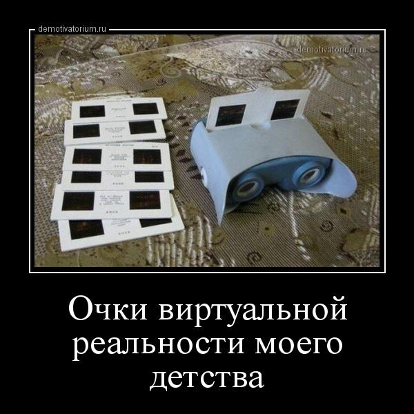 demotivatorium_ru_ochki_virtualnoj_realnosti_moego_detstva_157721.jpg