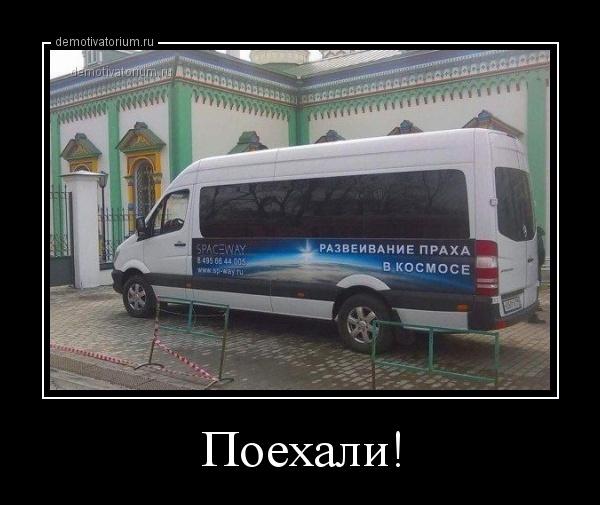 demotivatorium_ru_poehali_157203.jpg