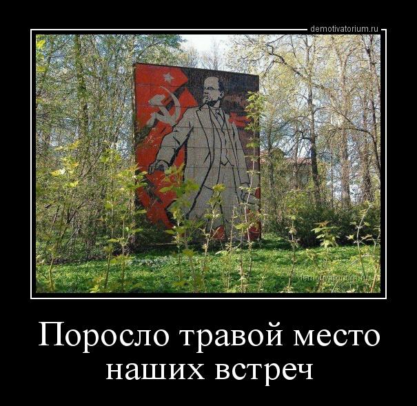 demotivatorium_ru_poroslo_travoj_mesto_nashih_vstrech_157643.jpg
