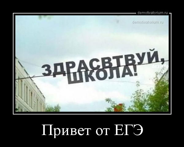 demotivatorium_ru_privet_ot_ege_157633.jpg