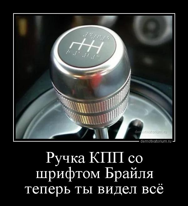 demotivatorium_ru_ruchka_kpp_so_shriftom_brajlja_teper_ti_videl_vse_158569.jpg