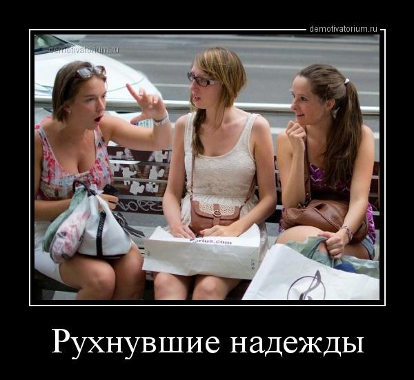 demotivatorium_ru_ruhnuvshie_nadejdi_157711.jpg