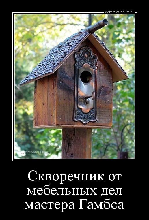 demotivatorium_ru_skvorechnik_ot_mebelnih_del_mastera_gambsa_157637.jpg
