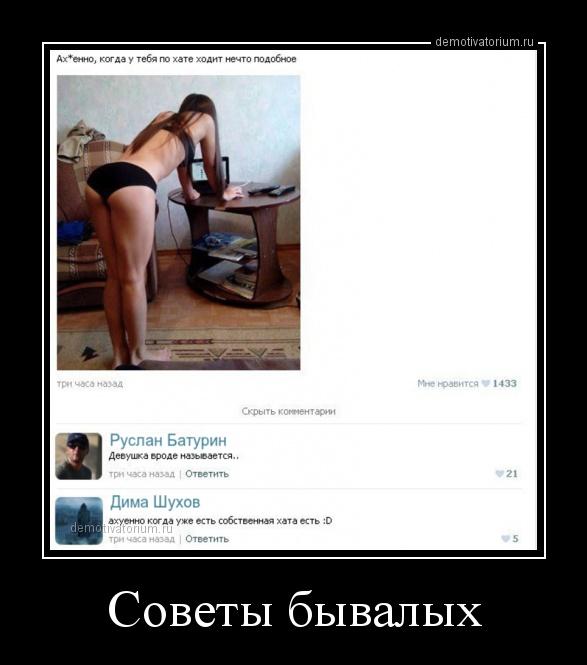 demotivatorium_ru_soveti_bivalih_157986.jpg