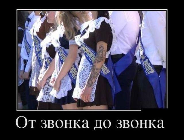 prikoly_pro_poslednijj_zvonok_17_foto_4.jpg