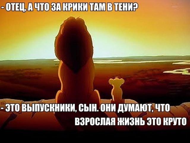 prikoly_pro_poslednijj_zvonok_17_foto_3.jpg