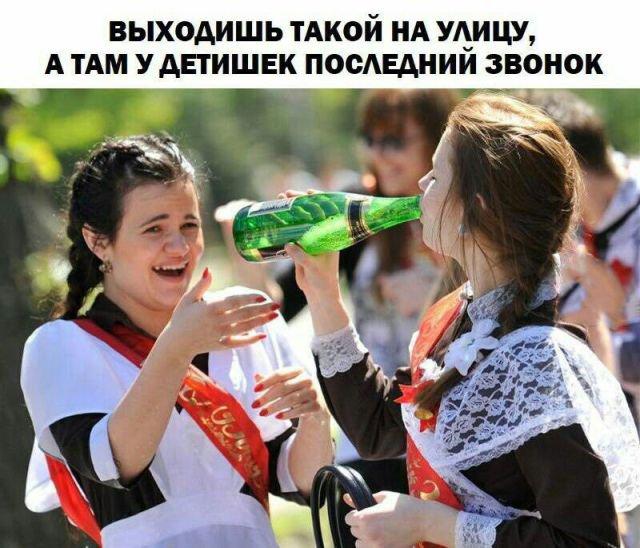 prikoly_pro_poslednijj_zvonok_17_foto_5.jpg