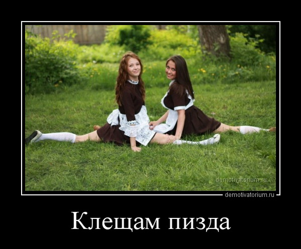 demotivatorium_ru_klesham_pizda_158539.jpg
