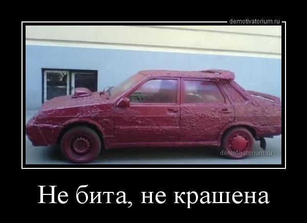 demotivatorium_ru_ne_bita_ne_krashena_158952.jpg