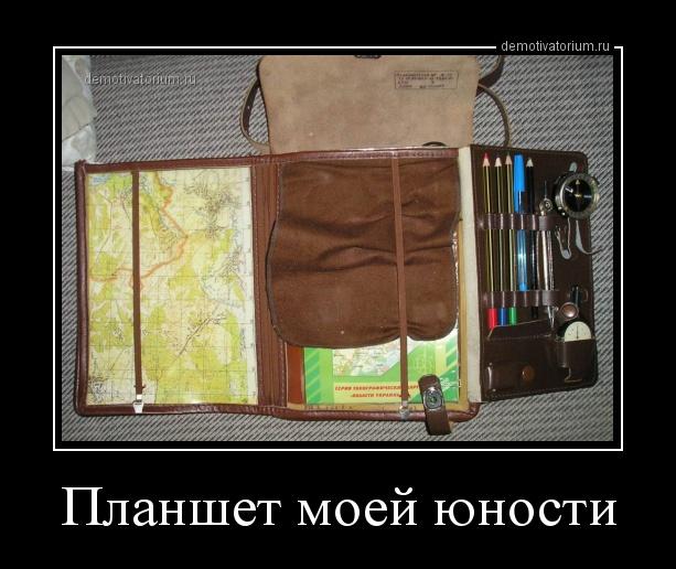 demotivatorium_ru_planshet_moej_unosti_158006.jpg