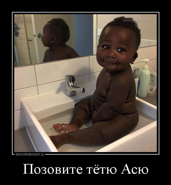 demotivatorium_ru_pozovite_tetu_asu_158027.jpg