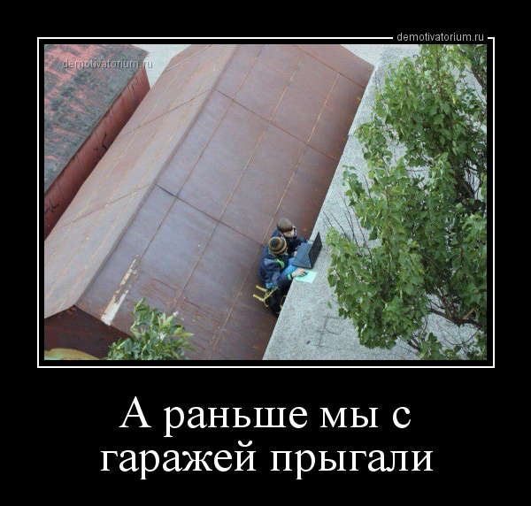 a_ranshe_mi_s_garajej_prigali_158124.jpg