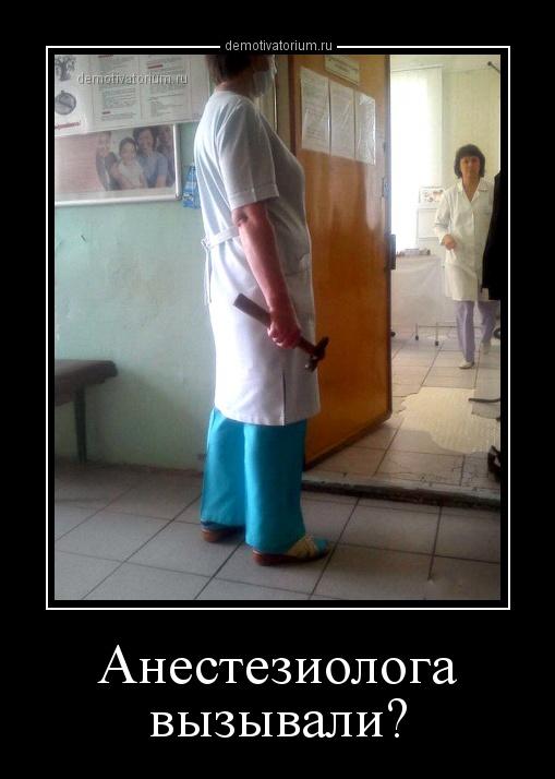 anesteziologa_vizivali_158030.jpg