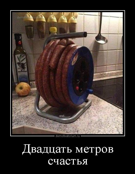 dvadcat_metrov_schastja_157794.jpg