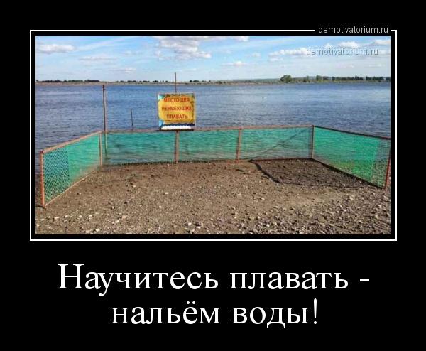 nauchites_plavat__nalem_vodi_158123.jpg