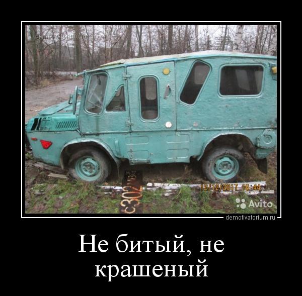 ne_bitij_ne_krashenij_158178.jpg