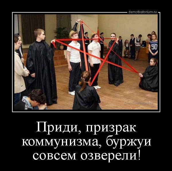 pridi_prizrak_kommunizma_burjui_sovsem_ozvereli_158120.jpg