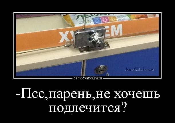 pssparenne_hochesh_podlechitsja_159200.jpg
