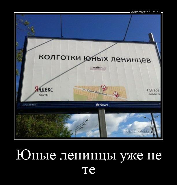 unie_leninci_uje_ne_te_158176.jpg