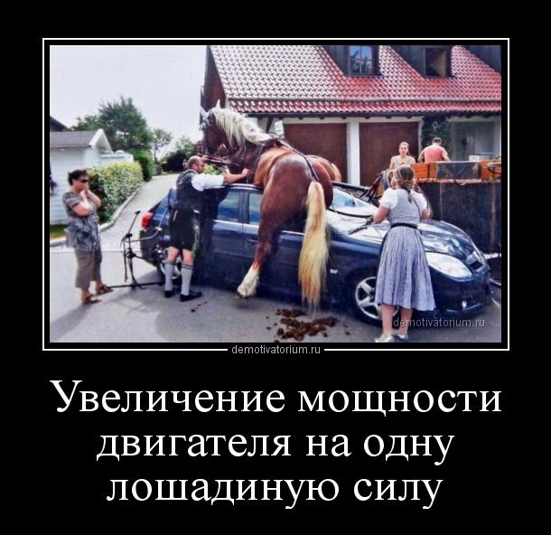uvelichenie_moshnosti_dvigatelja_na_odnu_loshadinuu_silu_158213.jpg