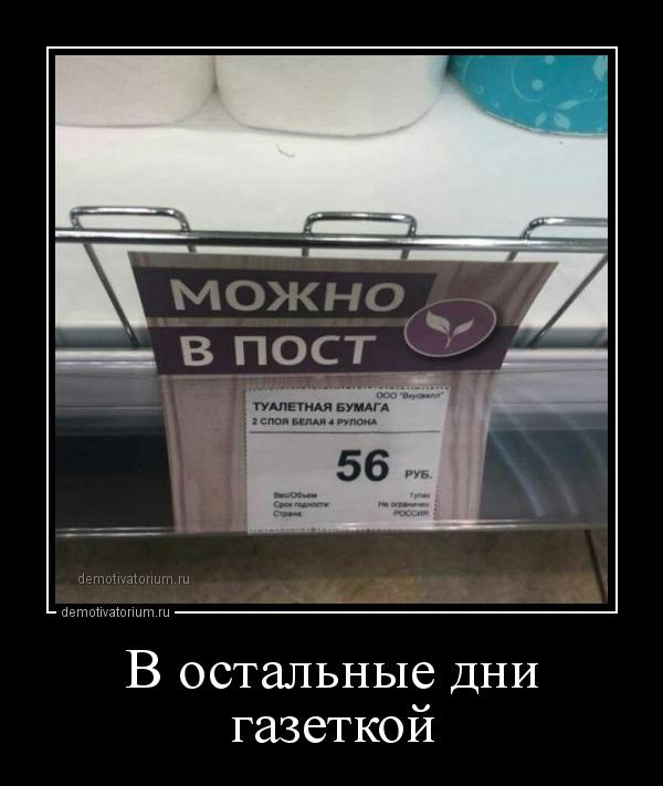 v_ostalnie_dni_gazetkoj_157791.jpg
