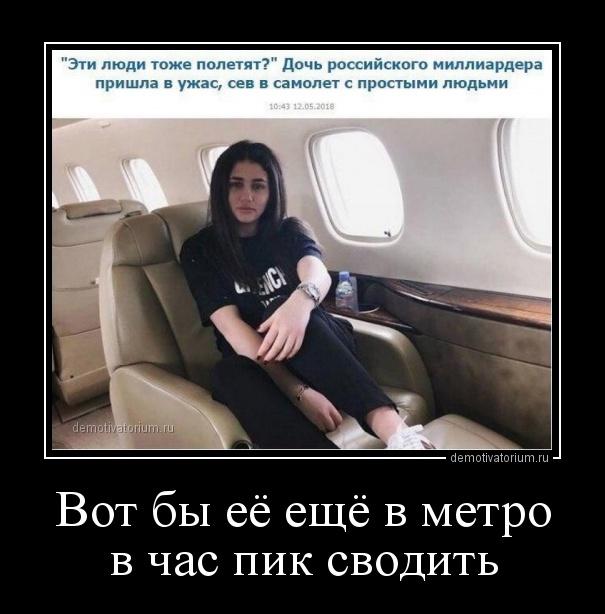 vot_bi_ee_eshe_v_metro_v_chas_pik_svodit_158116.jpg