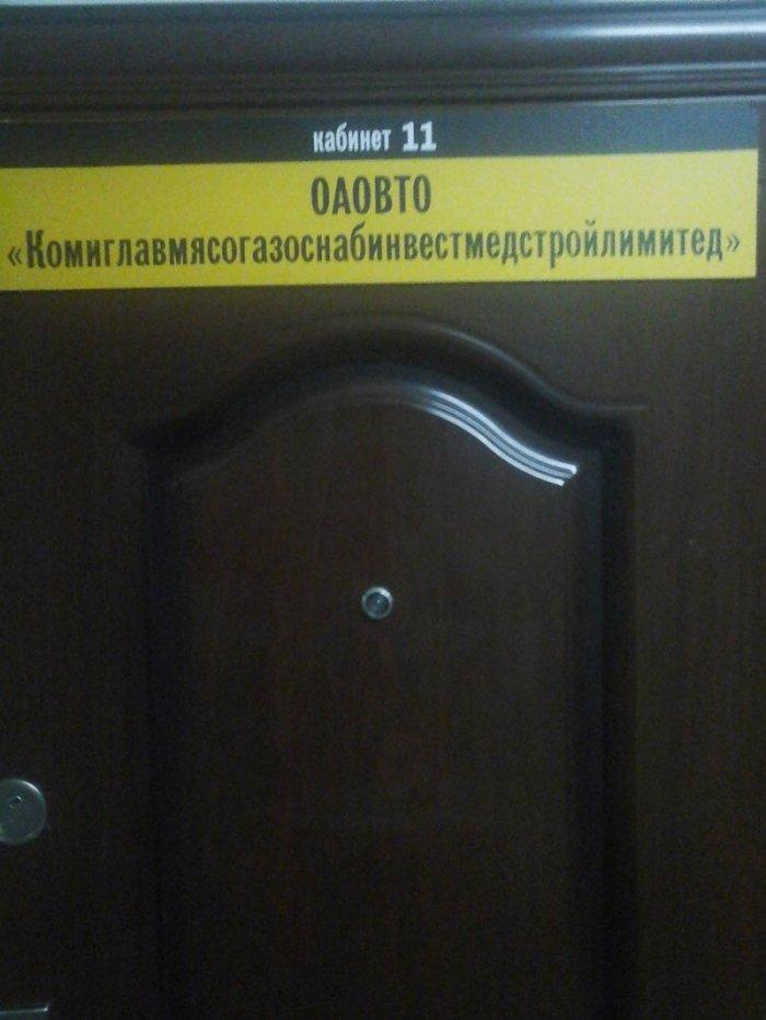 tolko_v_rossii_37_foto_13.jpg