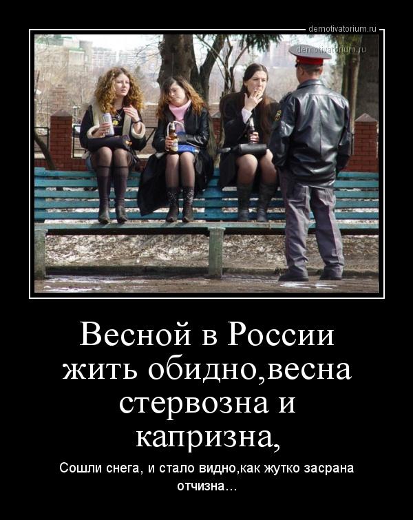 _vesnoj_v_rossii_jit_obidnovesna_stervozna_i_kaprizna_83438.jpg