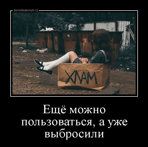 eshe_mojno_polzovatsja_a_uje_vibrosili_158699.jpg