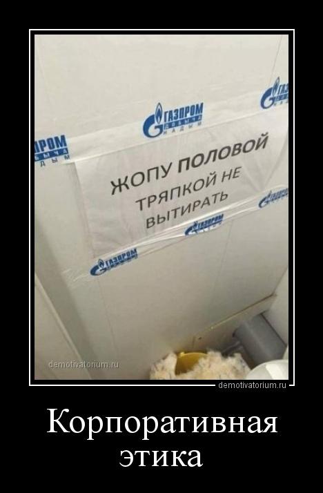 korporativnaja_etika_159286.jpg